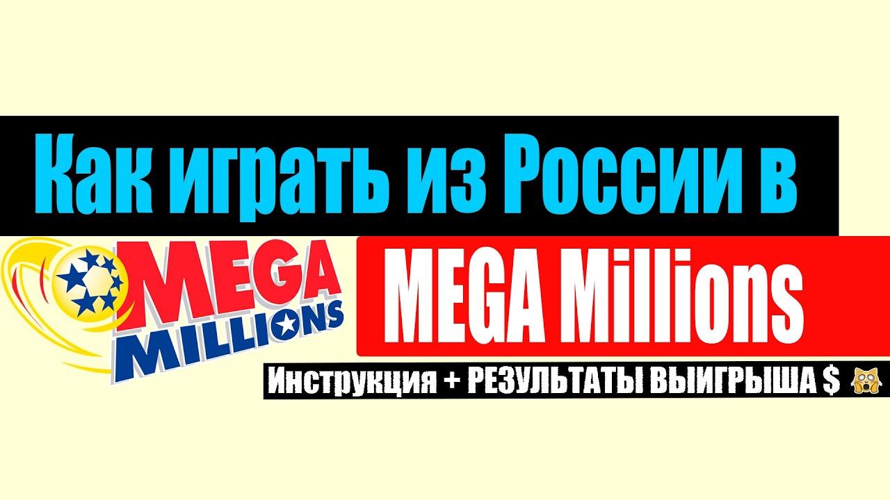 Kjøp billetter til Mega Millions online | us-megamillions.com
