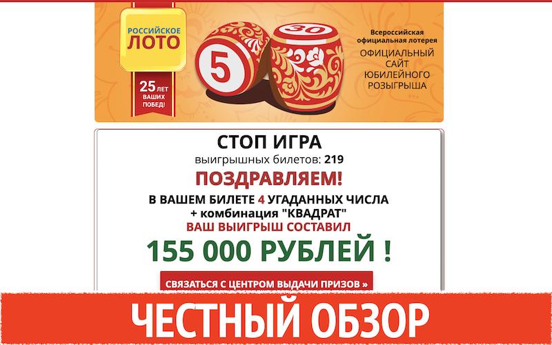 Об обмане в русском лото сообщили в сми