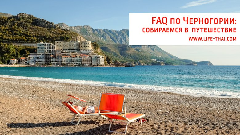 Montenegro -  country, Attraction, beach vacation, leisure, cultural characteristics, National cuisine, shopping