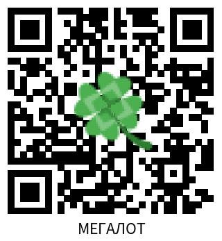 兆乐透彩票-从组织者MSL购买兆乐透彩票
