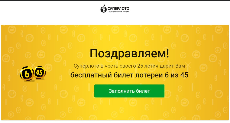 [лохотрон] superloto1.site – отзывы, развод! бесплатный билет лотереи «суперлото «6 из 45» - vannews