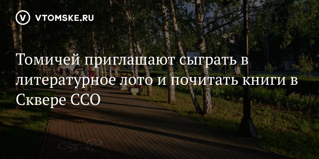 «литературное лото» игра для младших школьников   контент-платформа pandia.ru