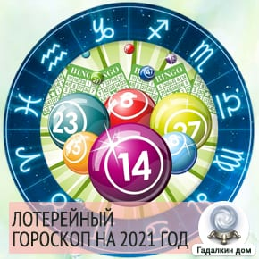 Prêmios de loteria infantil 2021