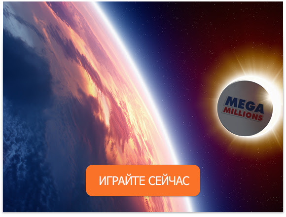 Mega Millions - Resultater