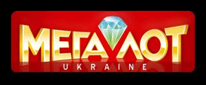 Megalot 彩票 - 乌克兰最受欢迎的娱乐项目