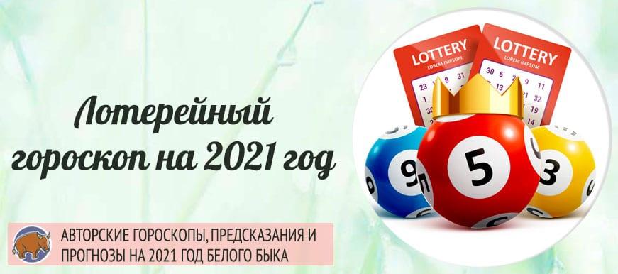 Verifique a loteria infantil: descubra os números com o sorteio de 2021